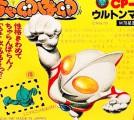 ちゃ卵ぽ卵 CP-13 ウルトンマン タマゴラス 買取,ちゃ卵ぽ卵 タマゴラス バンダイ 買取,CP-01 タマロコツ CP-02 ティランティラン CP-03 タマステツコ CP-04 ハンブンギョ CP-05 オーオカミッキー CP-06 ドランキューラン CP-07 マミーラン CP-08 フラットケン CP-09 ジスンスン CP-10 モーゴジラ CP-11 ムシコロバルタン CP-12 ゼニガメラス CP-13 ウルトンマン CP-14 アッソラドン CP-15 キムチギドラ CP-16 レッツキング CP-17 エレーキング CP-18 ギャオッス CP-19 オゼットン 買取,おもちゃ 買取,フィギュア 買取,