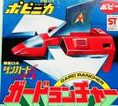 ポピー 超合金 PB-01 ガードランチャー 惑星ロボ ダンガードA 買取,ポピー 超合金 惑星ロボ ダンガードA 買取,ポピー 超合金 ガードランチャー 惑星ロボ ダンガードA 買取,おもちゃ 買取,フィギュア 買取,